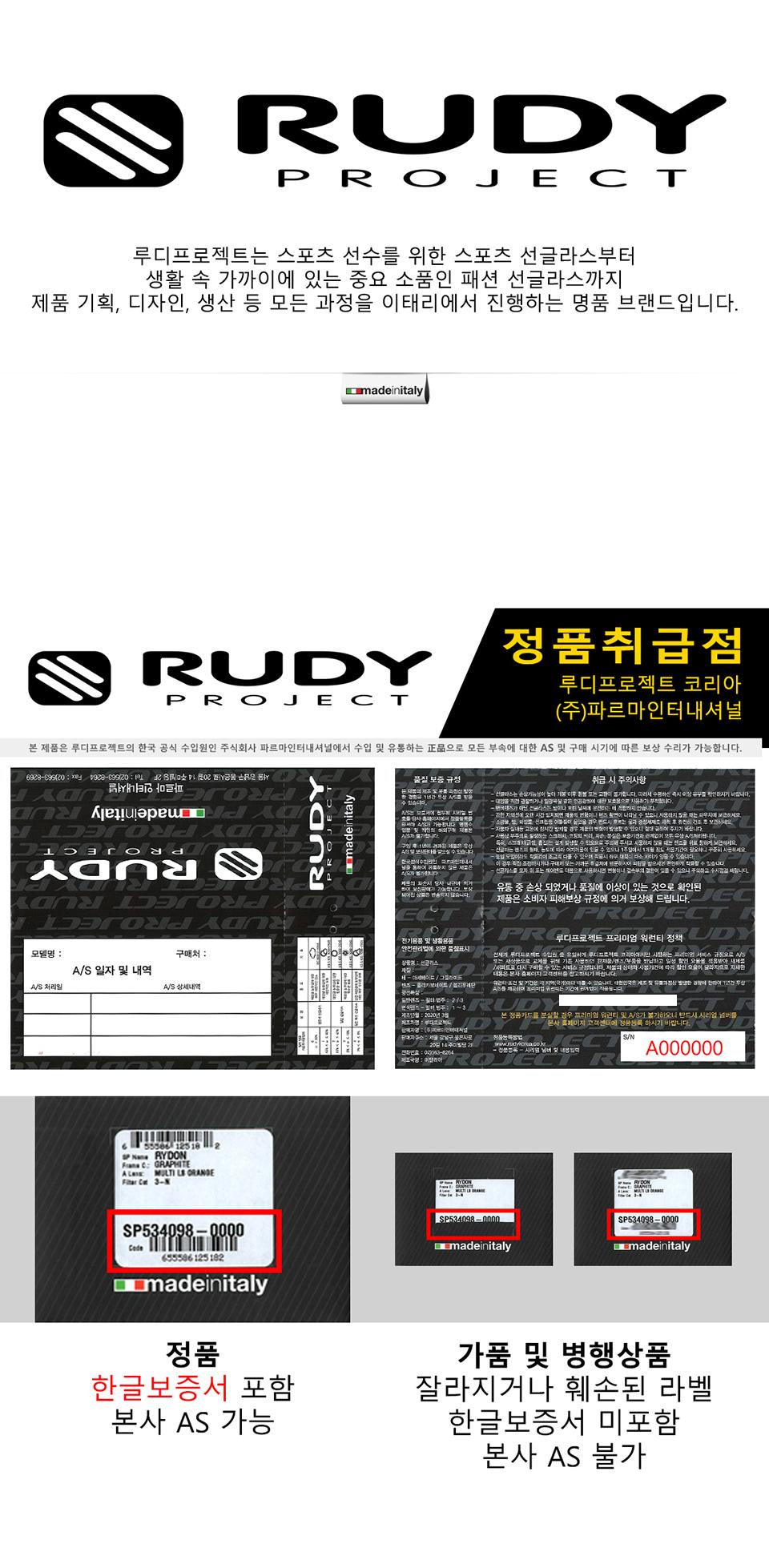 루디프로젝트(RUDY PROJECT) 스핀에어59 SP595142-0001