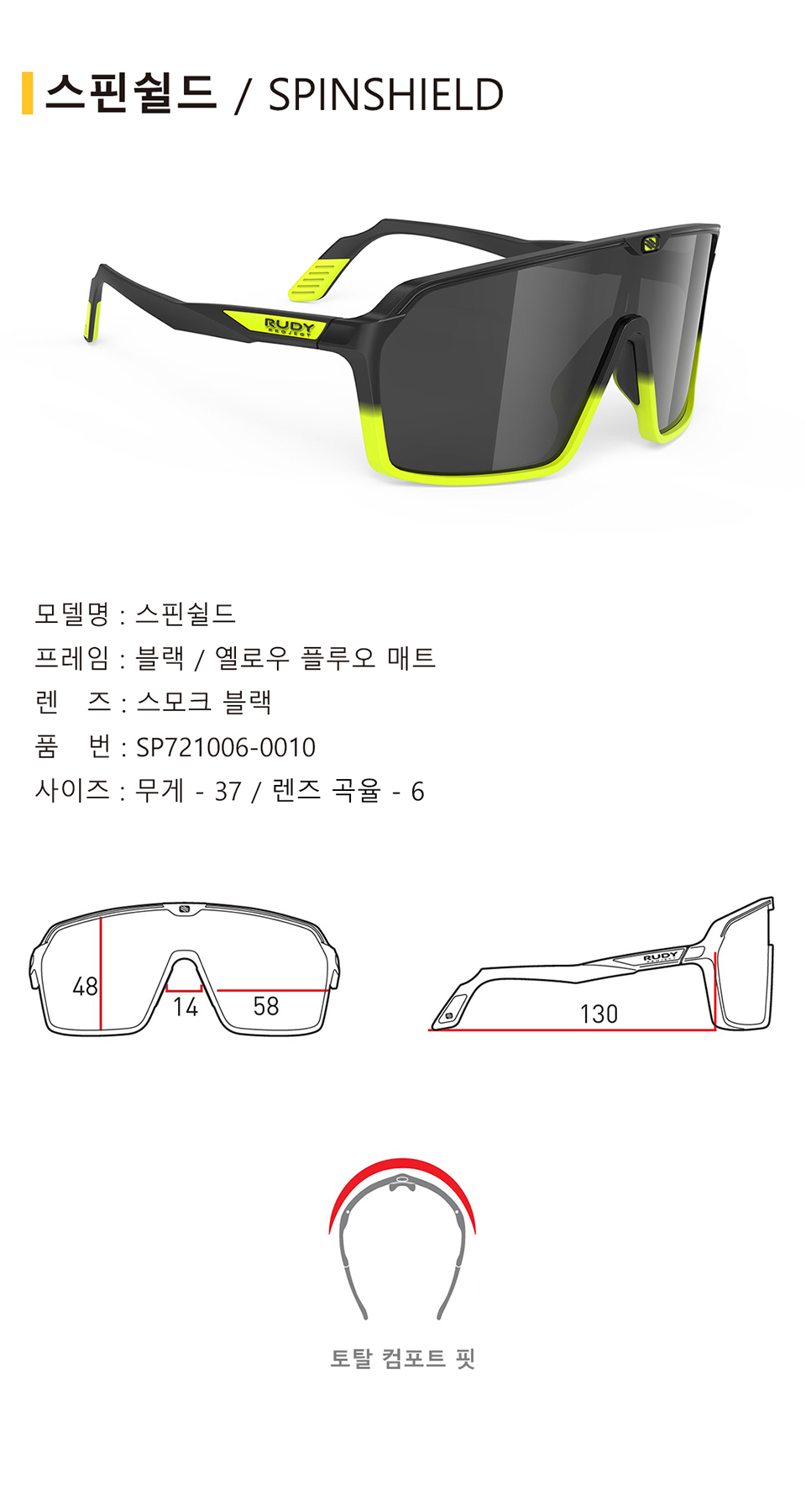 루디프로젝트(RUDY PROJECT) 스핀쉴드 SP721006-0010